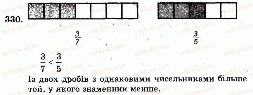 5-matematika-ag-merzlyak-vb-polonskij-ms-yakir-2013-robochij-zoshit--nomeri-301-400-330.jpg