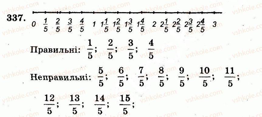 5-matematika-ag-merzlyak-vb-polonskij-ms-yakir-2013-robochij-zoshit--nomeri-301-400-337.jpg