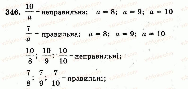 5-matematika-ag-merzlyak-vb-polonskij-ms-yakir-2013-robochij-zoshit--nomeri-301-400-346.jpg
