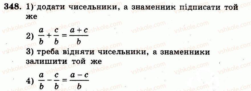 5-matematika-ag-merzlyak-vb-polonskij-ms-yakir-2013-robochij-zoshit--nomeri-301-400-348.jpg