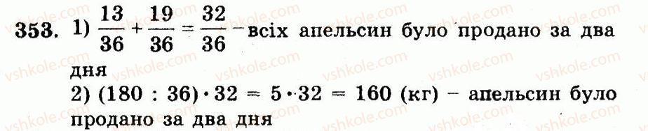 5-matematika-ag-merzlyak-vb-polonskij-ms-yakir-2013-robochij-zoshit--nomeri-301-400-353.jpg