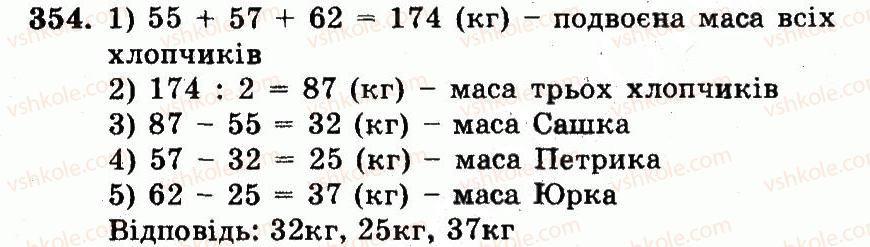 5-matematika-ag-merzlyak-vb-polonskij-ms-yakir-2013-robochij-zoshit--nomeri-301-400-354.jpg