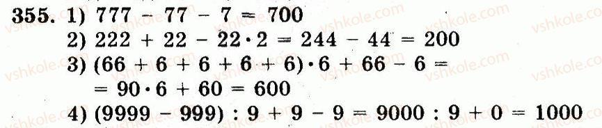 5-matematika-ag-merzlyak-vb-polonskij-ms-yakir-2013-robochij-zoshit--nomeri-301-400-355.jpg