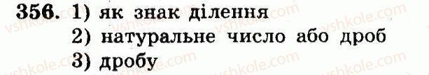 5-matematika-ag-merzlyak-vb-polonskij-ms-yakir-2013-robochij-zoshit--nomeri-301-400-356.jpg