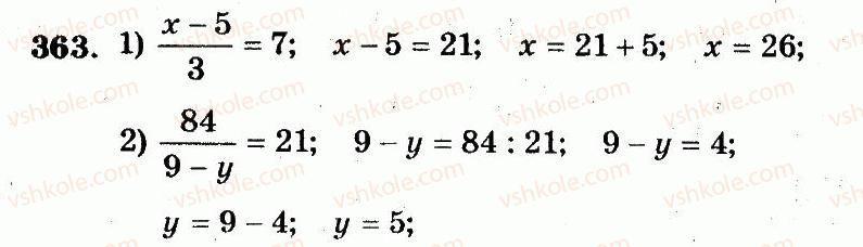 5-matematika-ag-merzlyak-vb-polonskij-ms-yakir-2013-robochij-zoshit--nomeri-301-400-363.jpg
