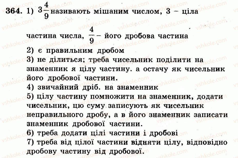 5-matematika-ag-merzlyak-vb-polonskij-ms-yakir-2013-robochij-zoshit--nomeri-301-400-364.jpg