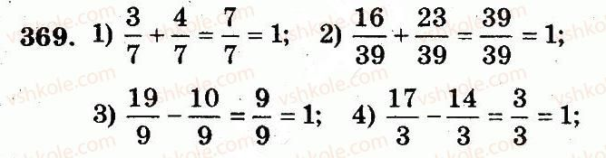 5-matematika-ag-merzlyak-vb-polonskij-ms-yakir-2013-robochij-zoshit--nomeri-301-400-369.jpg
