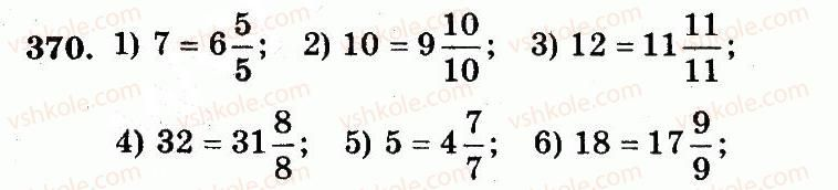5-matematika-ag-merzlyak-vb-polonskij-ms-yakir-2013-robochij-zoshit--nomeri-301-400-370.jpg