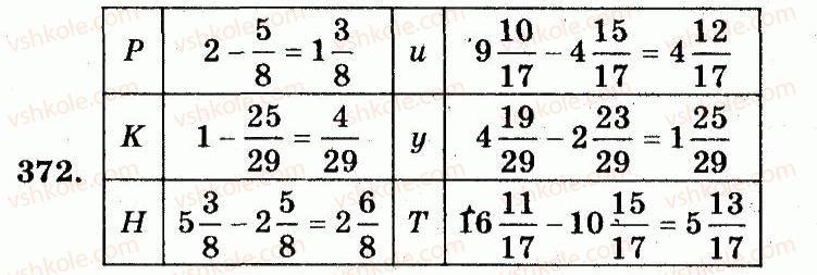 5-matematika-ag-merzlyak-vb-polonskij-ms-yakir-2013-robochij-zoshit--nomeri-301-400-372.jpg