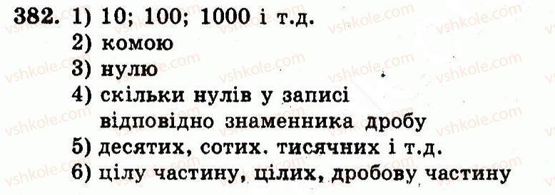5-matematika-ag-merzlyak-vb-polonskij-ms-yakir-2013-robochij-zoshit--nomeri-301-400-382.jpg