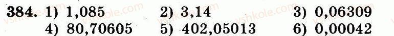 5-matematika-ag-merzlyak-vb-polonskij-ms-yakir-2013-robochij-zoshit--nomeri-301-400-384.jpg