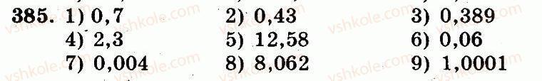 5-matematika-ag-merzlyak-vb-polonskij-ms-yakir-2013-robochij-zoshit--nomeri-301-400-385.jpg