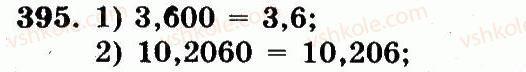 5-matematika-ag-merzlyak-vb-polonskij-ms-yakir-2013-robochij-zoshit--nomeri-301-400-395.jpg