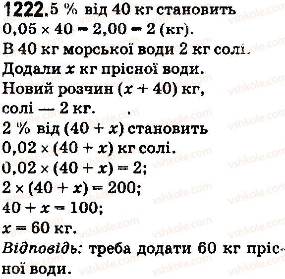 Завдання з математики 5 клас гдз