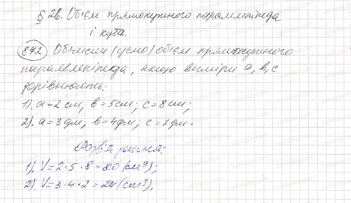 5-matematika-os-ister-2013--rozdil-1-naturalni-chisla-i-diyi-z-nimi-geometrichni-figuri-i-velichini-26-obyem-pryamokutnogo-paralelepipeda-i-kuba-872-rnd1567.jpg