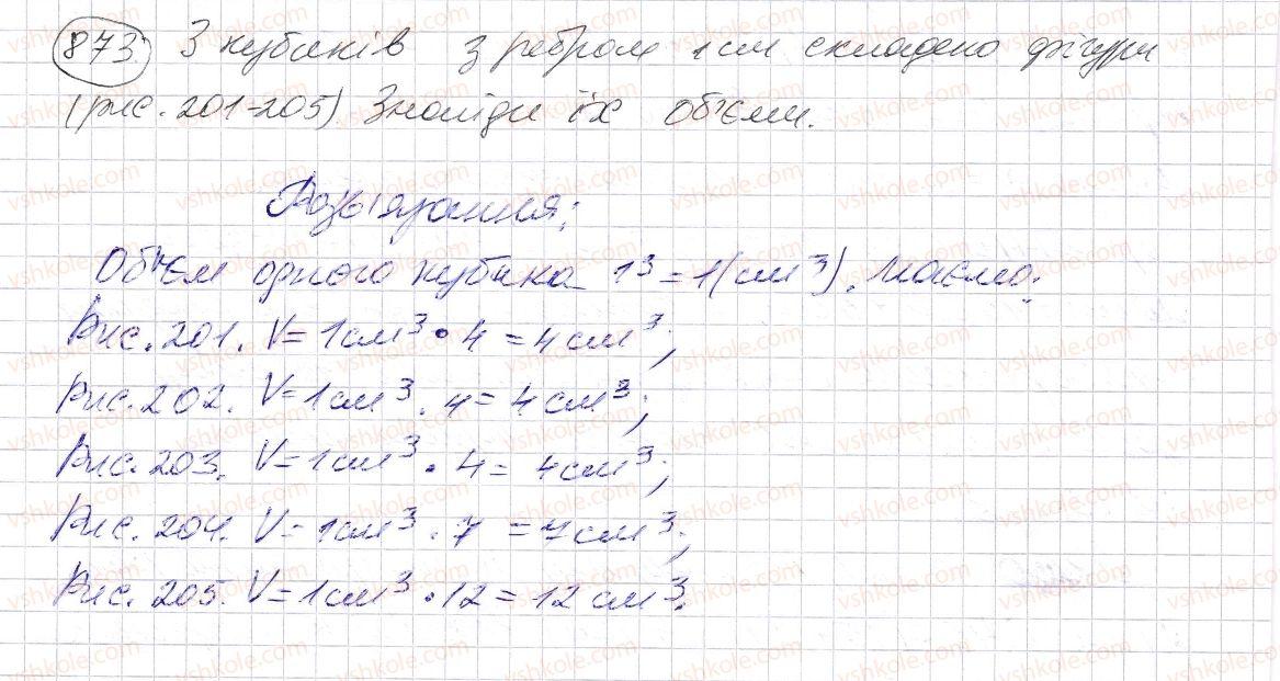 5-matematika-os-ister-2013--rozdil-1-naturalni-chisla-i-diyi-z-nimi-geometrichni-figuri-i-velichini-26-obyem-pryamokutnogo-paralelepipeda-i-kuba-873-rnd7717.jpg