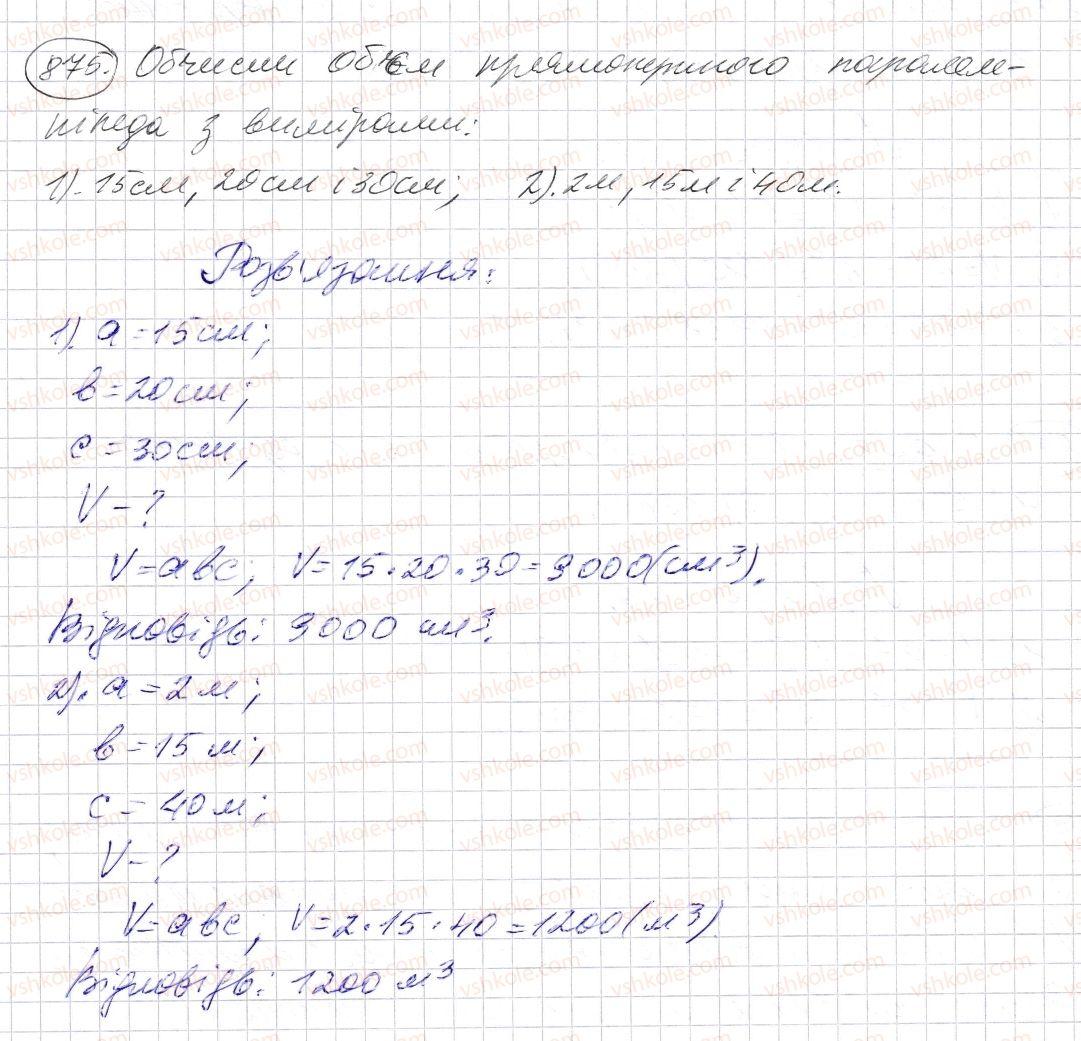 5-matematika-os-ister-2013--rozdil-1-naturalni-chisla-i-diyi-z-nimi-geometrichni-figuri-i-velichini-26-obyem-pryamokutnogo-paralelepipeda-i-kuba-875-rnd1862.jpg