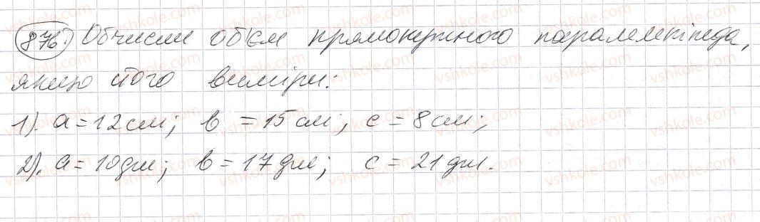 5-matematika-os-ister-2013--rozdil-1-naturalni-chisla-i-diyi-z-nimi-geometrichni-figuri-i-velichini-26-obyem-pryamokutnogo-paralelepipeda-i-kuba-876-rnd8690.jpg