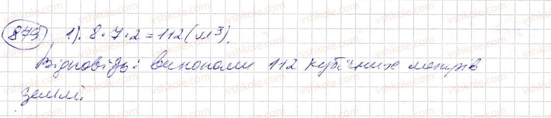 5-matematika-os-ister-2013--rozdil-1-naturalni-chisla-i-diyi-z-nimi-geometrichni-figuri-i-velichini-26-obyem-pryamokutnogo-paralelepipeda-i-kuba-879-rnd2726.jpg