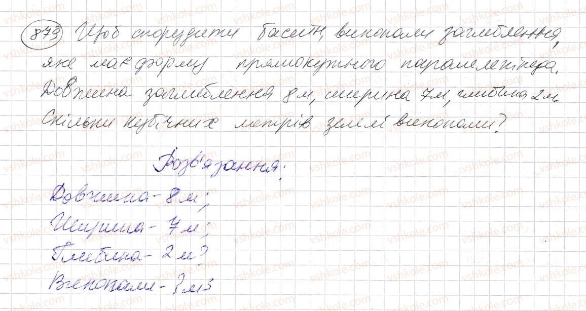 5-matematika-os-ister-2013--rozdil-1-naturalni-chisla-i-diyi-z-nimi-geometrichni-figuri-i-velichini-26-obyem-pryamokutnogo-paralelepipeda-i-kuba-879-rnd6479.jpg