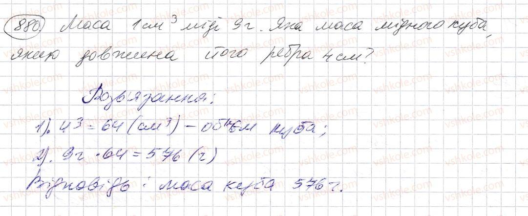 5-matematika-os-ister-2013--rozdil-1-naturalni-chisla-i-diyi-z-nimi-geometrichni-figuri-i-velichini-26-obyem-pryamokutnogo-paralelepipeda-i-kuba-880-rnd2462.jpg