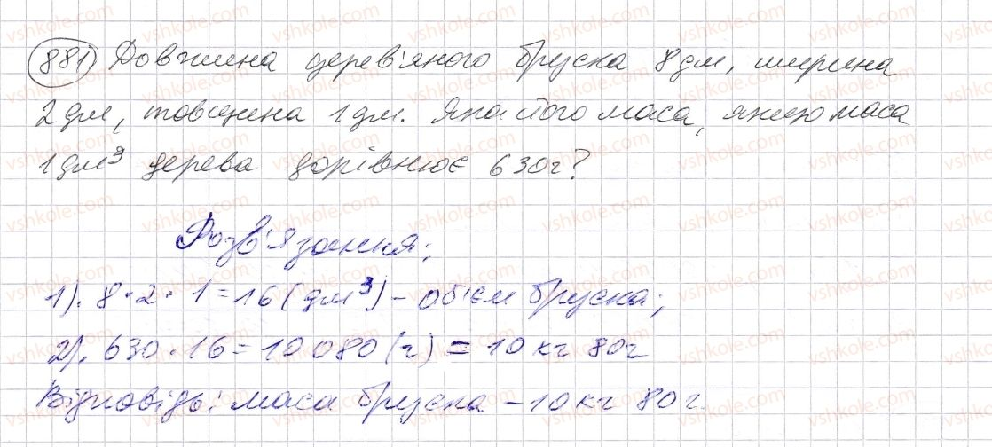 5-matematika-os-ister-2013--rozdil-1-naturalni-chisla-i-diyi-z-nimi-geometrichni-figuri-i-velichini-26-obyem-pryamokutnogo-paralelepipeda-i-kuba-881-rnd175.jpg