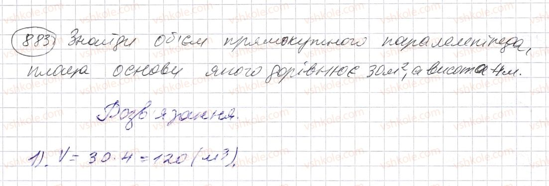 5-matematika-os-ister-2013--rozdil-1-naturalni-chisla-i-diyi-z-nimi-geometrichni-figuri-i-velichini-26-obyem-pryamokutnogo-paralelepipeda-i-kuba-883-rnd317.jpg