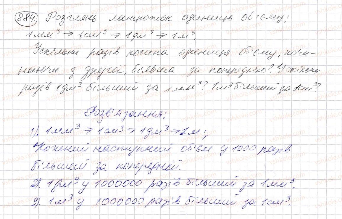 5-matematika-os-ister-2013--rozdil-1-naturalni-chisla-i-diyi-z-nimi-geometrichni-figuri-i-velichini-26-obyem-pryamokutnogo-paralelepipeda-i-kuba-884-rnd7409.jpg