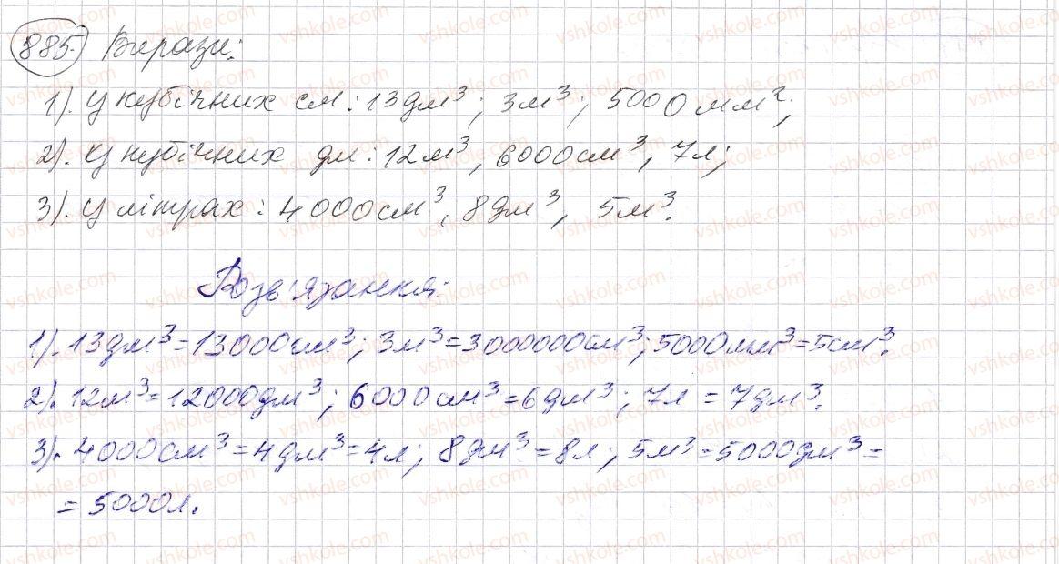 5-matematika-os-ister-2013--rozdil-1-naturalni-chisla-i-diyi-z-nimi-geometrichni-figuri-i-velichini-26-obyem-pryamokutnogo-paralelepipeda-i-kuba-885-rnd8636.jpg