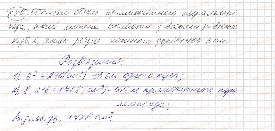 5-matematika-os-ister-2013--rozdil-1-naturalni-chisla-i-diyi-z-nimi-geometrichni-figuri-i-velichini-26-obyem-pryamokutnogo-paralelepipeda-i-kuba-887-rnd7323.jpg