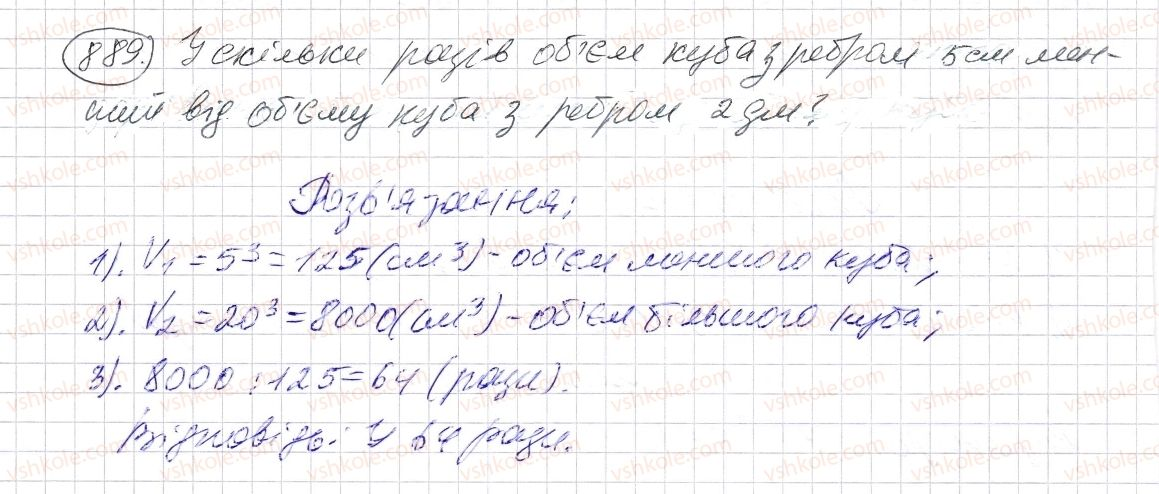 5-matematika-os-ister-2013--rozdil-1-naturalni-chisla-i-diyi-z-nimi-geometrichni-figuri-i-velichini-26-obyem-pryamokutnogo-paralelepipeda-i-kuba-889-rnd1808.jpg