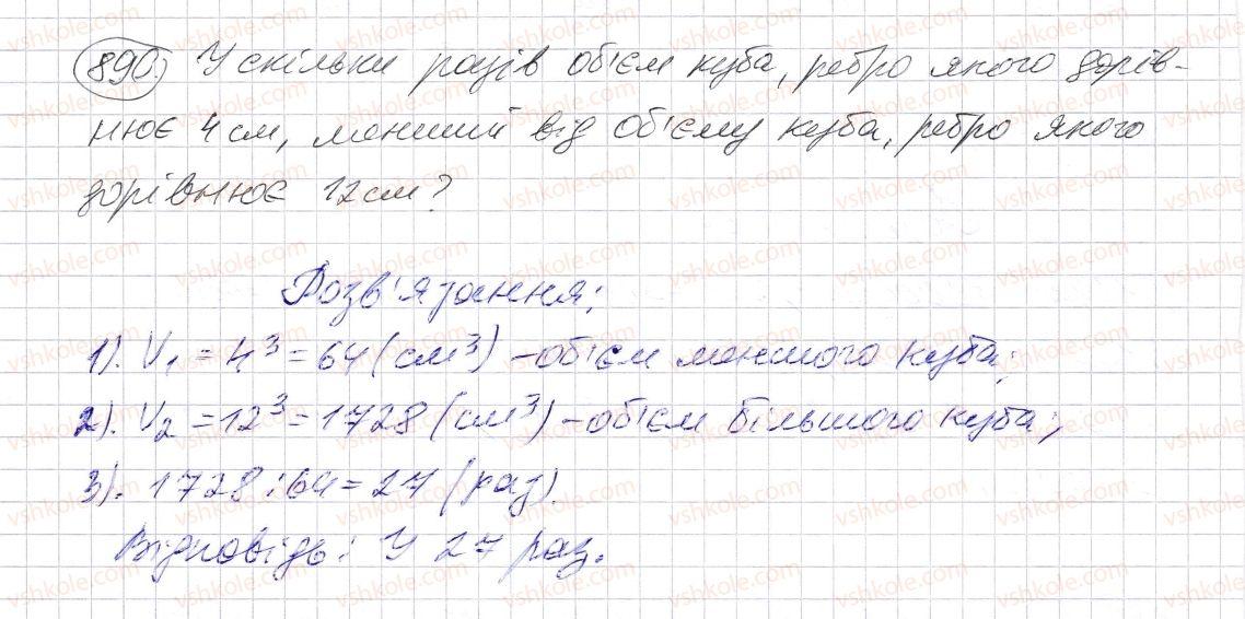 5-matematika-os-ister-2013--rozdil-1-naturalni-chisla-i-diyi-z-nimi-geometrichni-figuri-i-velichini-26-obyem-pryamokutnogo-paralelepipeda-i-kuba-890-rnd1546.jpg