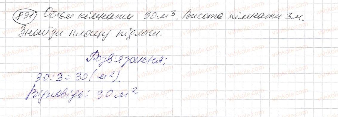 5-matematika-os-ister-2013--rozdil-1-naturalni-chisla-i-diyi-z-nimi-geometrichni-figuri-i-velichini-26-obyem-pryamokutnogo-paralelepipeda-i-kuba-891-rnd2416.jpg
