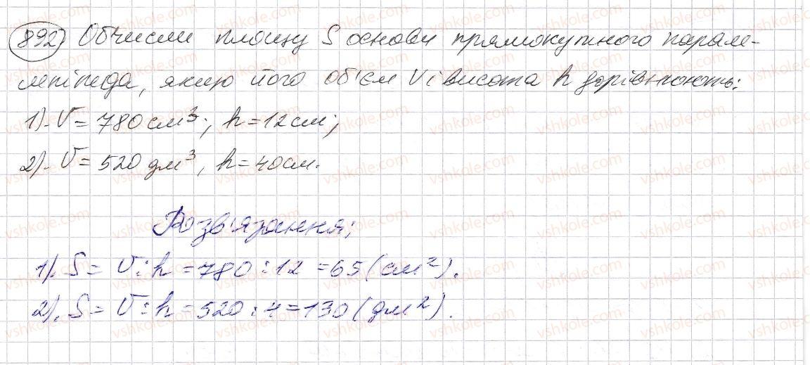5-matematika-os-ister-2013--rozdil-1-naturalni-chisla-i-diyi-z-nimi-geometrichni-figuri-i-velichini-26-obyem-pryamokutnogo-paralelepipeda-i-kuba-892-rnd9402.jpg