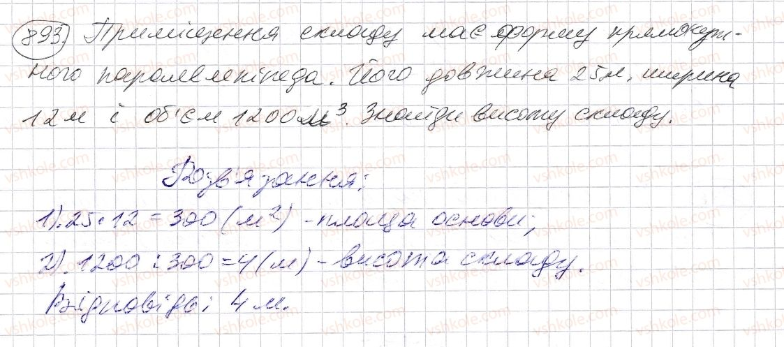 5-matematika-os-ister-2013--rozdil-1-naturalni-chisla-i-diyi-z-nimi-geometrichni-figuri-i-velichini-26-obyem-pryamokutnogo-paralelepipeda-i-kuba-893-rnd253.jpg