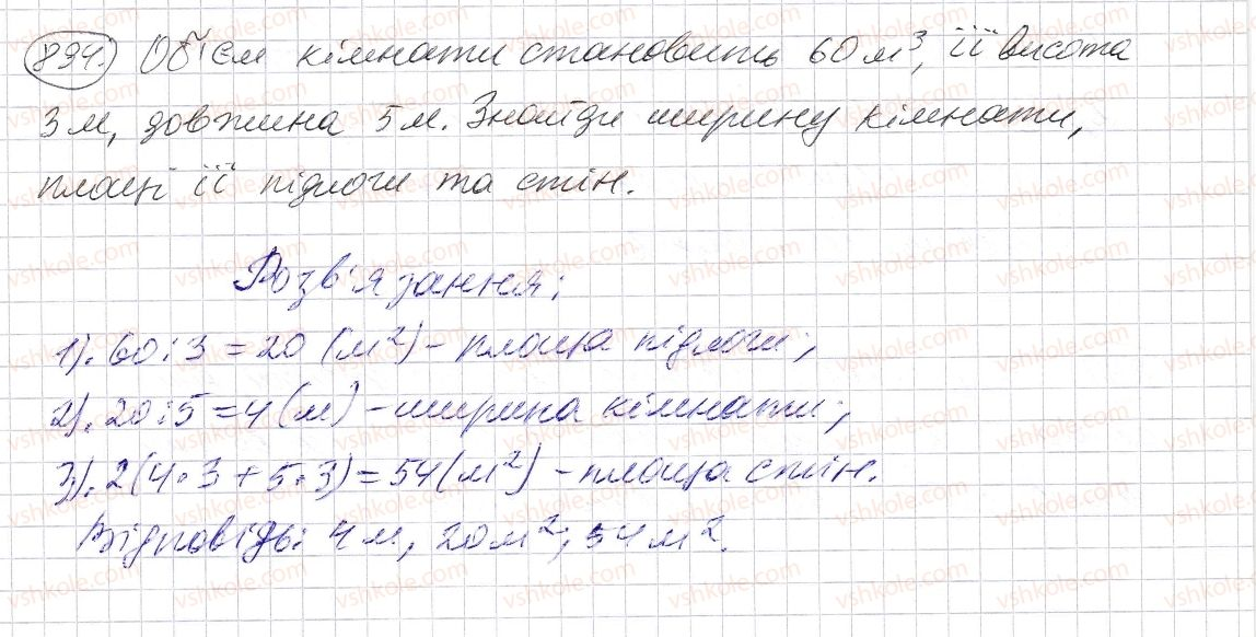 5-matematika-os-ister-2013--rozdil-1-naturalni-chisla-i-diyi-z-nimi-geometrichni-figuri-i-velichini-26-obyem-pryamokutnogo-paralelepipeda-i-kuba-894-rnd5538.jpg