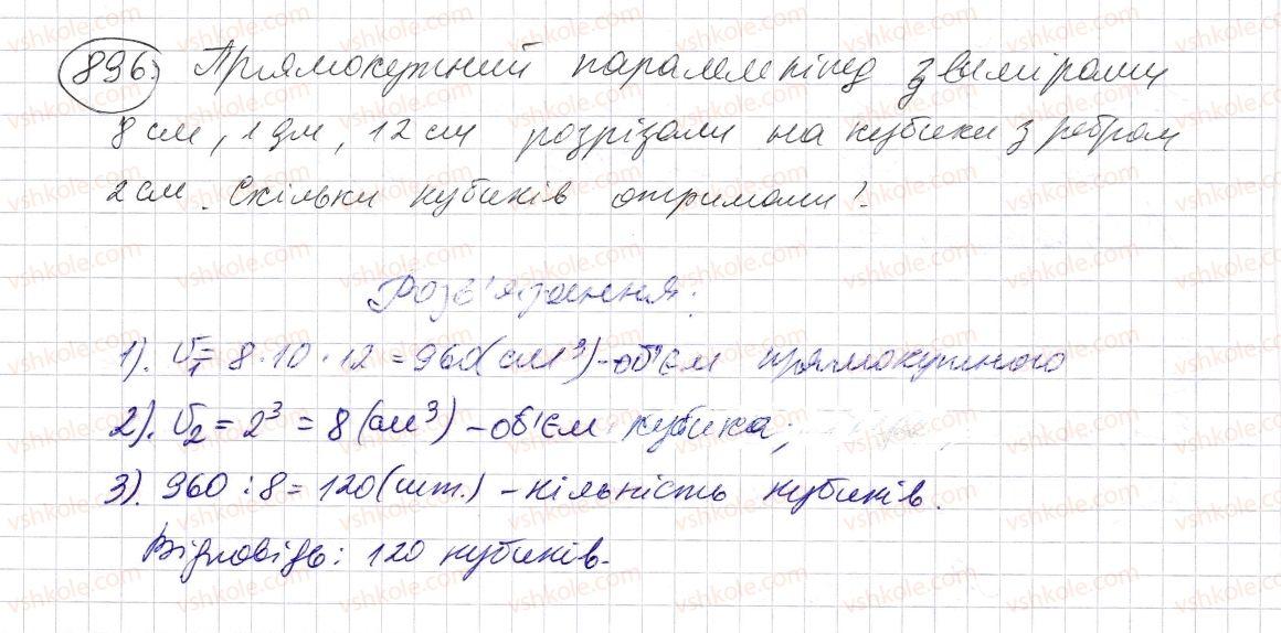5-matematika-os-ister-2013--rozdil-1-naturalni-chisla-i-diyi-z-nimi-geometrichni-figuri-i-velichini-26-obyem-pryamokutnogo-paralelepipeda-i-kuba-896-rnd5278.jpg