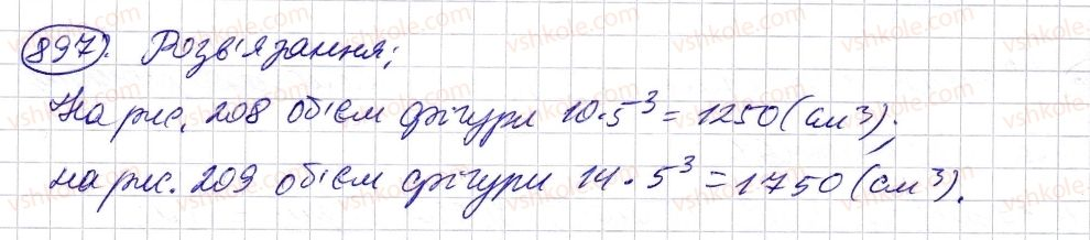 5-matematika-os-ister-2013--rozdil-1-naturalni-chisla-i-diyi-z-nimi-geometrichni-figuri-i-velichini-26-obyem-pryamokutnogo-paralelepipeda-i-kuba-897-rnd9589.jpg