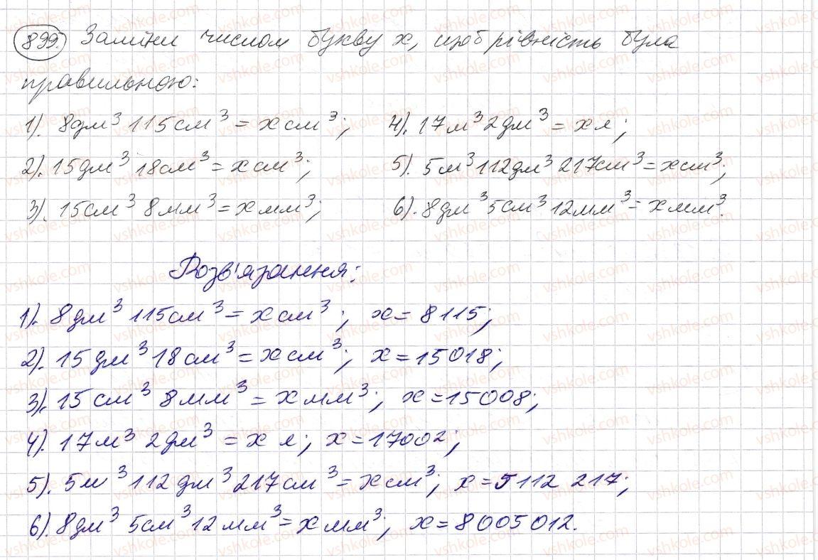 5-matematika-os-ister-2013--rozdil-1-naturalni-chisla-i-diyi-z-nimi-geometrichni-figuri-i-velichini-26-obyem-pryamokutnogo-paralelepipeda-i-kuba-899-rnd3019.jpg