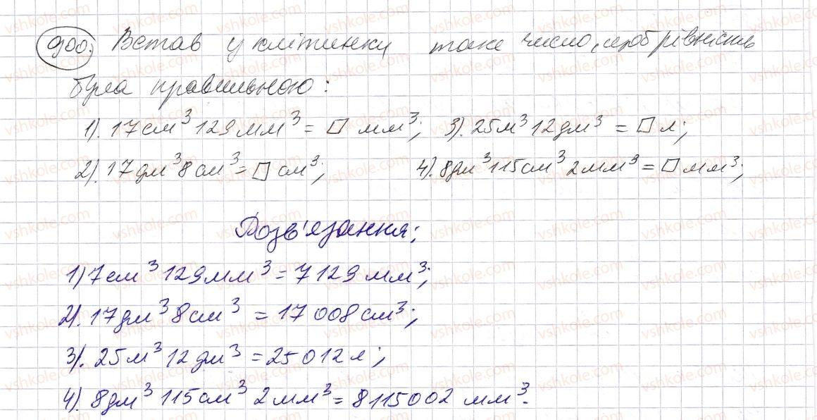 5-matematika-os-ister-2013--rozdil-1-naturalni-chisla-i-diyi-z-nimi-geometrichni-figuri-i-velichini-26-obyem-pryamokutnogo-paralelepipeda-i-kuba-900-rnd6430.jpg