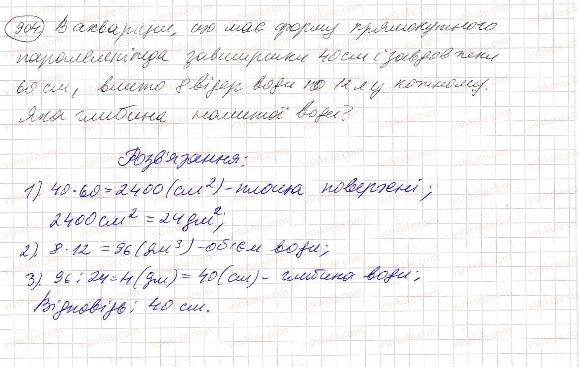 5-matematika-os-ister-2013--rozdil-1-naturalni-chisla-i-diyi-z-nimi-geometrichni-figuri-i-velichini-26-obyem-pryamokutnogo-paralelepipeda-i-kuba-904-rnd4084.jpg