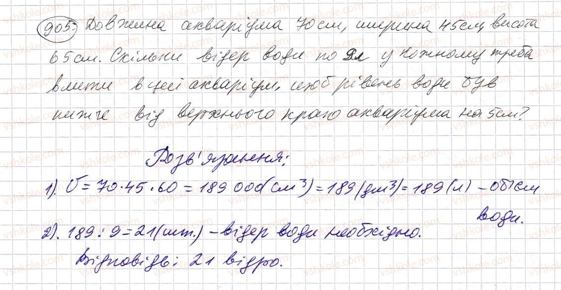 5-matematika-os-ister-2013--rozdil-1-naturalni-chisla-i-diyi-z-nimi-geometrichni-figuri-i-velichini-26-obyem-pryamokutnogo-paralelepipeda-i-kuba-905-rnd2594.jpg