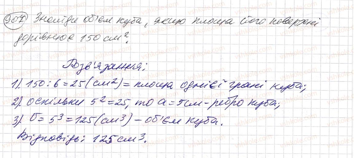 5-matematika-os-ister-2013--rozdil-1-naturalni-chisla-i-diyi-z-nimi-geometrichni-figuri-i-velichini-26-obyem-pryamokutnogo-paralelepipeda-i-kuba-907-rnd2853.jpg