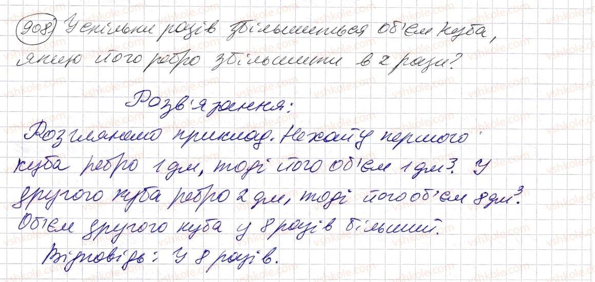 5-matematika-os-ister-2013--rozdil-1-naturalni-chisla-i-diyi-z-nimi-geometrichni-figuri-i-velichini-26-obyem-pryamokutnogo-paralelepipeda-i-kuba-908-rnd341.jpg