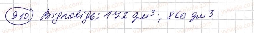 5-matematika-os-ister-2013--rozdil-1-naturalni-chisla-i-diyi-z-nimi-geometrichni-figuri-i-velichini-26-obyem-pryamokutnogo-paralelepipeda-i-kuba-910-rnd5634.jpg