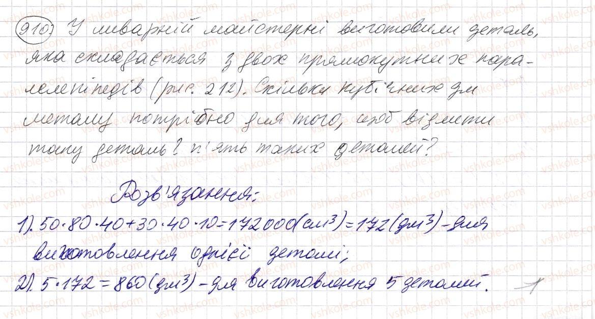 5-matematika-os-ister-2013--rozdil-1-naturalni-chisla-i-diyi-z-nimi-geometrichni-figuri-i-velichini-26-obyem-pryamokutnogo-paralelepipeda-i-kuba-910-rnd5678.jpg