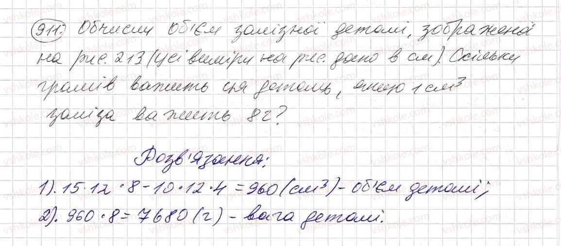 5-matematika-os-ister-2013--rozdil-1-naturalni-chisla-i-diyi-z-nimi-geometrichni-figuri-i-velichini-26-obyem-pryamokutnogo-paralelepipeda-i-kuba-911-rnd1940.jpg