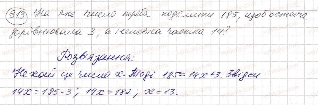 5-matematika-os-ister-2013--rozdil-1-naturalni-chisla-i-diyi-z-nimi-geometrichni-figuri-i-velichini-26-obyem-pryamokutnogo-paralelepipeda-i-kuba-913-rnd2506.jpg