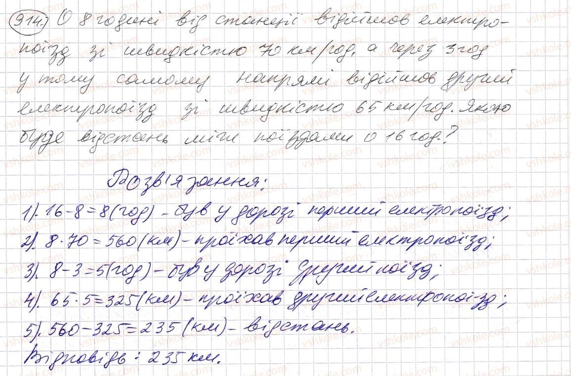 5-matematika-os-ister-2013--rozdil-1-naturalni-chisla-i-diyi-z-nimi-geometrichni-figuri-i-velichini-26-obyem-pryamokutnogo-paralelepipeda-i-kuba-914-rnd3735.jpg