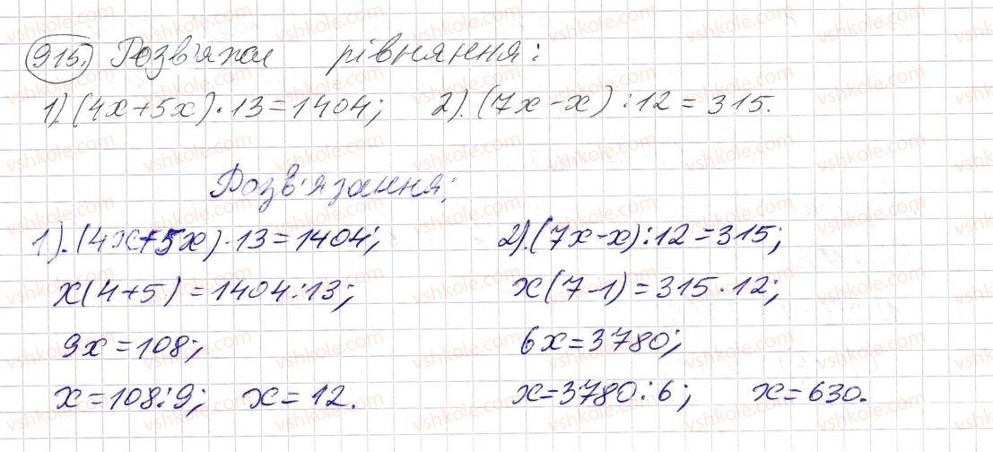 5-matematika-os-ister-2013--rozdil-1-naturalni-chisla-i-diyi-z-nimi-geometrichni-figuri-i-velichini-26-obyem-pryamokutnogo-paralelepipeda-i-kuba-915-rnd6846.jpg
